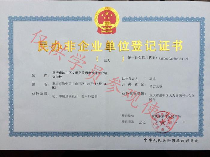 名辦非企業單位登記證書正本(新)_副本.jpg